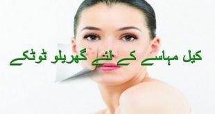 Acne Tips in urdu and hindi | Keel mahase kay liye gharelu totkay