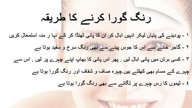 Skin Whitening Tips In Urdu For Oily Skin