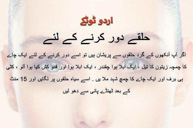 Desi Totkay and Tips for Removing Under Eyes Dark Circles in Urdu