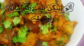 Aalu baingan recipes in hindi - how to make Aalu baingan