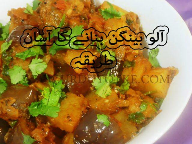 aalu baingan recipes in hindi