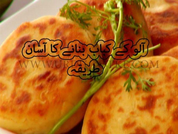 how to make aloo kabab in urdu