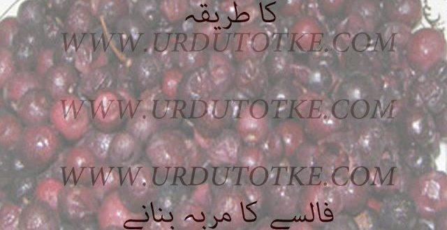 false ka murabba recipes in hindi