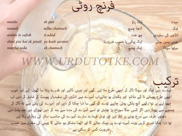 french roti recipe in hindi