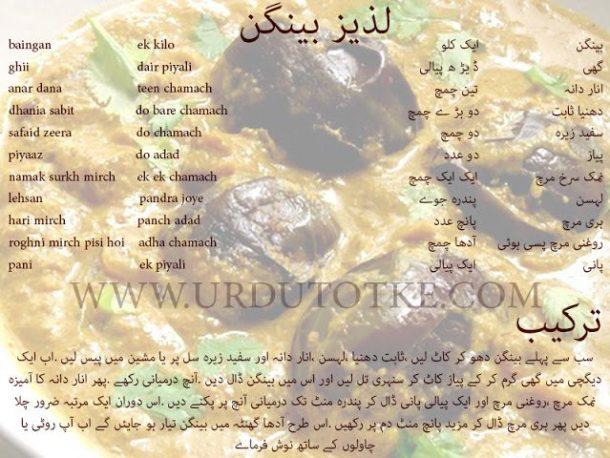 how to make baingan masala