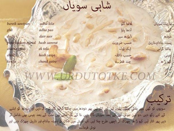 shahi seviyan recipe in hindi