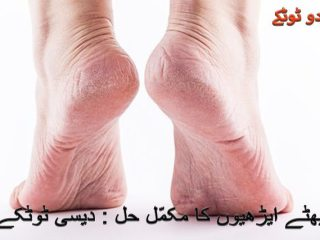 Simple and effective Urdu home remedies for cracked heels