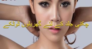 Home remedies for oily skin in Urdu | Chikni jild kay liye