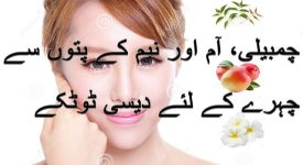 Skin beauty tips in hindi and urdu