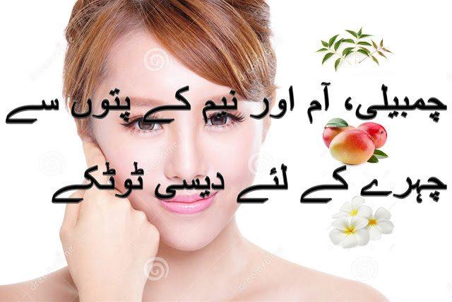 Skin beauty tips in hindi and urdu