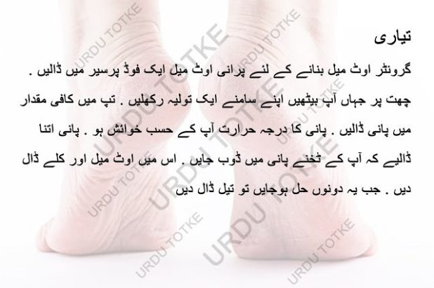 crack heel home remedy in hindi