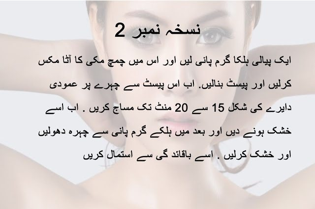 Oily Skin And Acne Care Tips in Urdu - Chikni Jild Ke Liye Gharelu Totkay