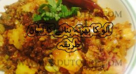 aloo ka bharta recipe in urdu - aloo ka bharta recipe pakistani