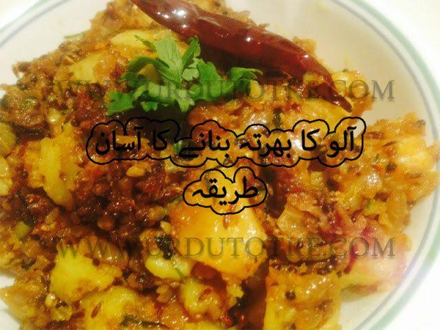 aloo ka bharta recipe in urdu - aloo ka bharta recipe pakistani