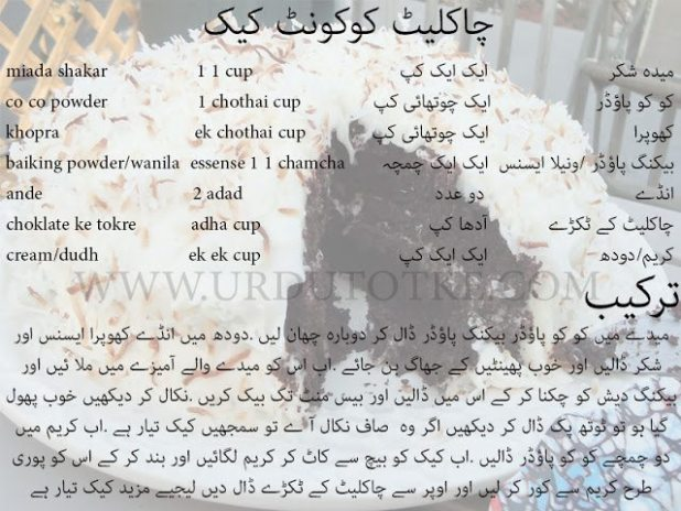 Chocolate Cake Recipe In Urdu Pakistan: How To Make German Chocolate Cake
