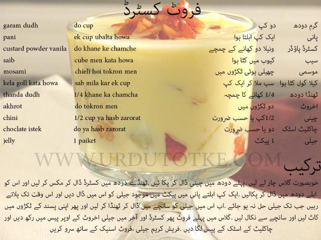 how to make simple custard recipe