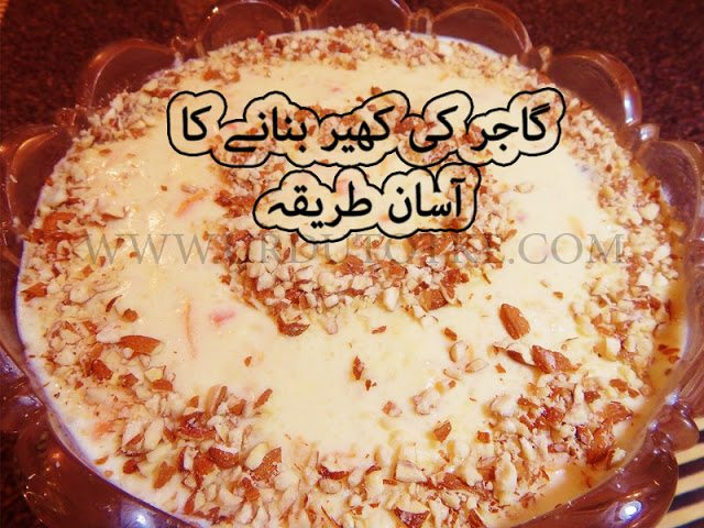 gajar ki kheer recipe in hindi - gajar ki kheer pakistani recipe