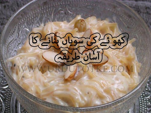 Dry savaiyyan banane ka tariqa