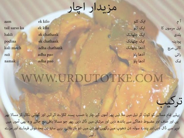 pickle recipes in hindi