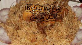 Chicken Pulao Banane Ka Tariqa