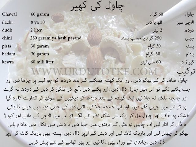 how to make rice kheer recipe,