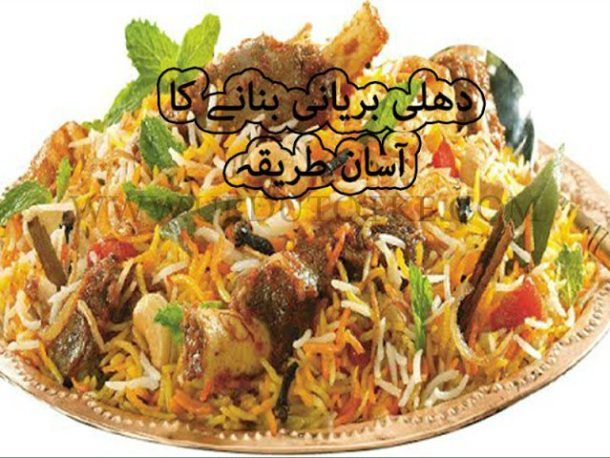 delhi biryani recipe in urdu - delhi ki khas biryani recipe in hindi