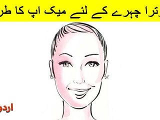 Makeup Tips for long face for women in urdu and hindi