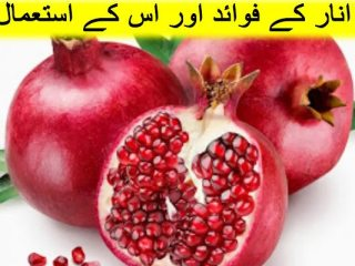 Uses & Health Benefits of Pomegranate - Anar Ke Faide in Urdu