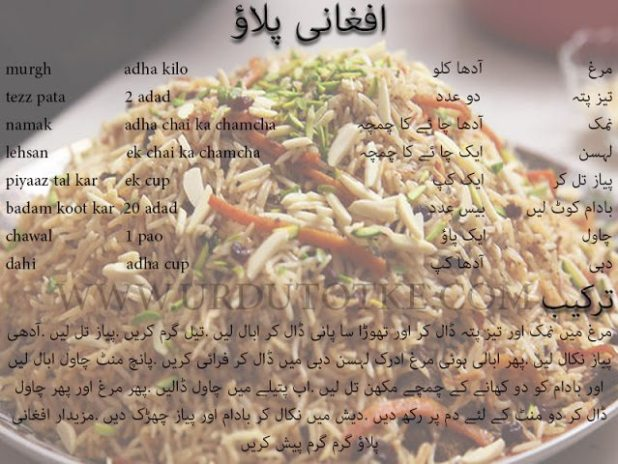 afghani pulao recipe in urdu - afghani chicken pulao recipe