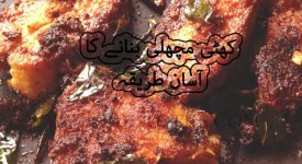 Khatti Machli Recipes