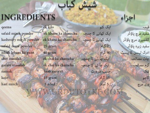 how to make shish kabob in oven - indian shish kebab recipe in hindi
