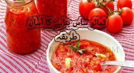 easy homemade tomato sauce - how to make tomato sauce in hindi