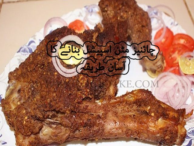 chinese mutton chilli recipe in urdu - chinese mutton recipes in urdu