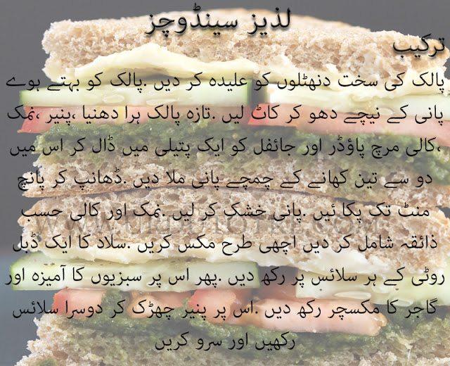 laziz-sandwich-2