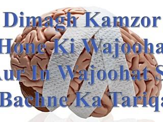 Mental Diseases (Zehni Amraz ) ki wajoohat