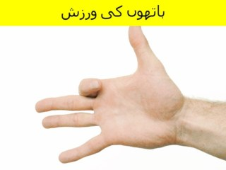 Hathon ki warzish (hands exercise in urdu and hindi)