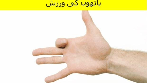 Hathon ki warzish (hands exercise in urdu and hindi)