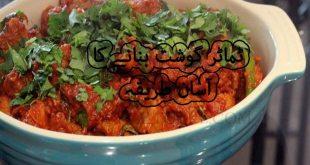 tamatar gosht recipe in urdu