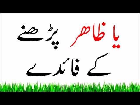 Elaj-e-Azam Ya Zahiro Benefits in Urdu