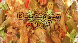 bhindi gosht recipe in urdu