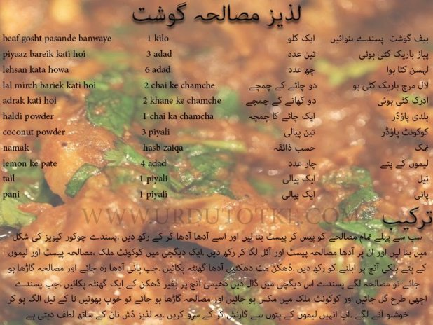 beef masala recipe in urdu