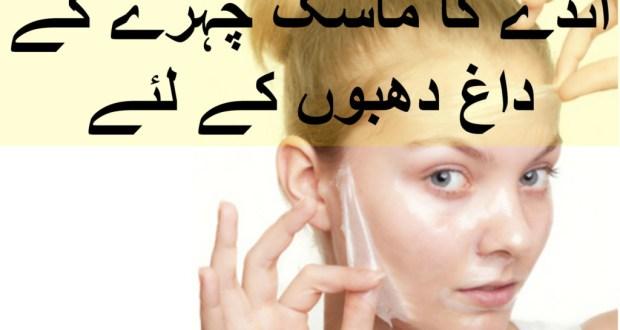 egg white mask for skin in urdu and hindi