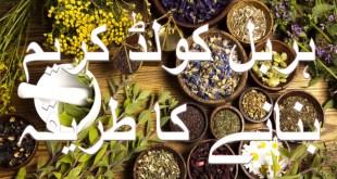 Herbal cold cream formula in urdu and hindi
