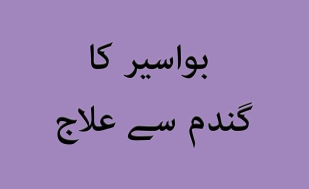 Piles treatment in urdu   Bawaseer Ka Desi Gharelu Elaj