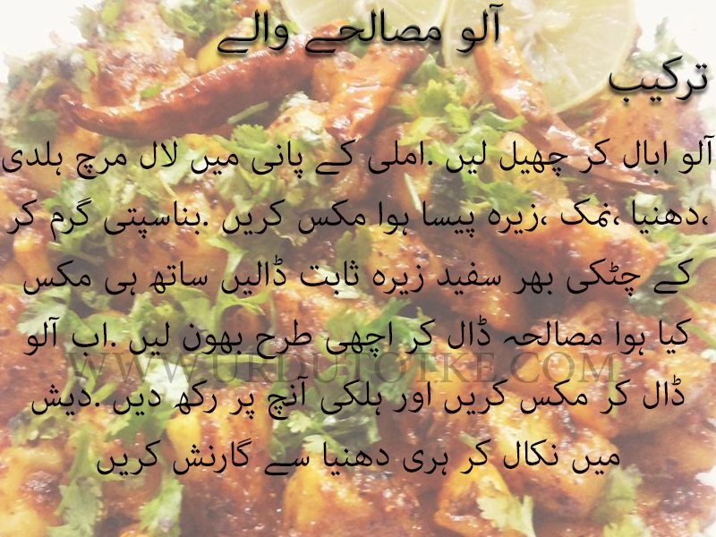 aloo recipes pakistani in urdu
