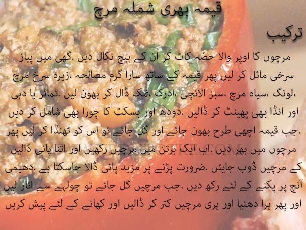 keema bhari shimla mirch recipe