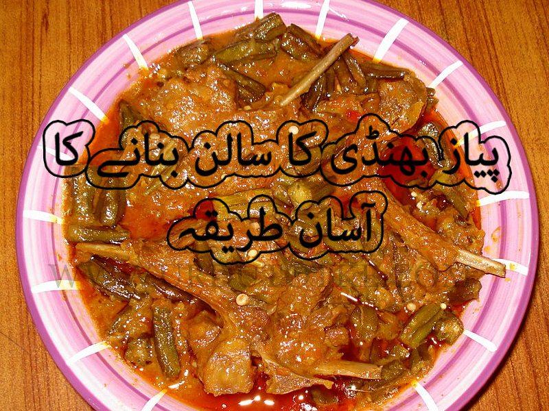 bhindi ka salan recipe in urdu