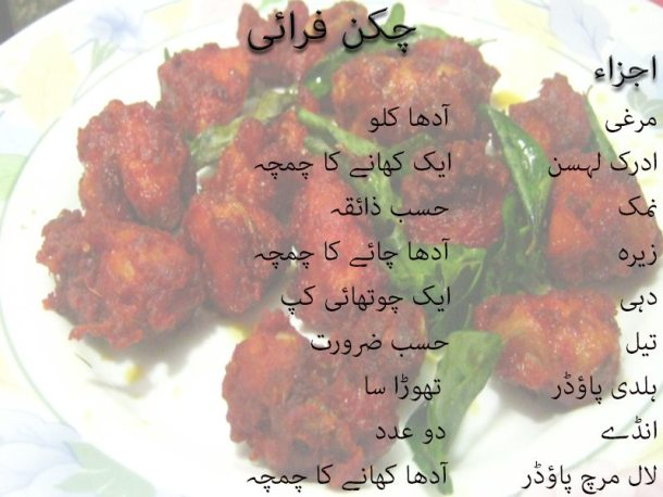 chicken fry recipes in urdu