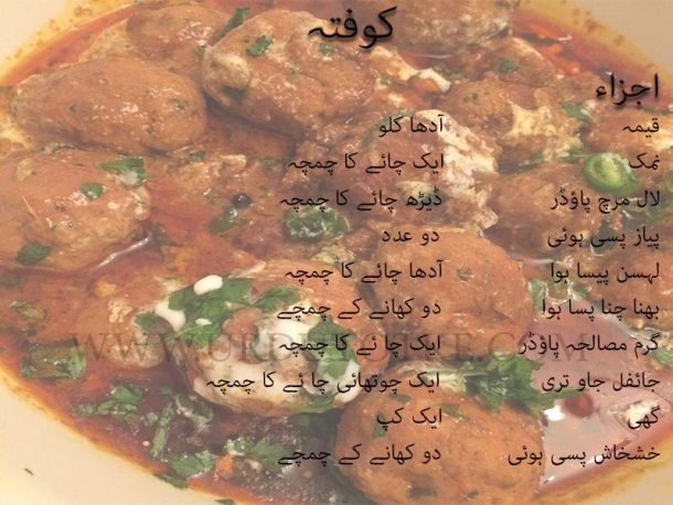 pakistani kofta recipe