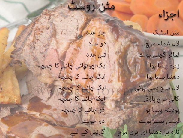 mutton roast recipe in urdu